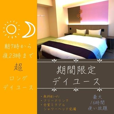 【期間限定】朝7時から夜の23時まで!!お部屋ロングデイユースプラン☆