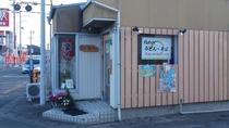 周辺施設 飲食店