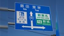 周辺施設 第2東名インターチェンジ(新城I.C.)