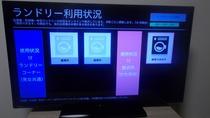 客室設備 TVによるコインランドリー利用状況確認