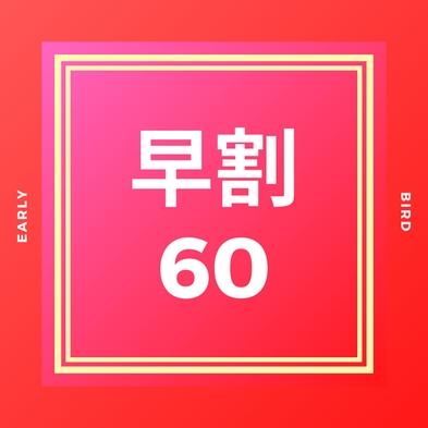 【早期割60】60日前プラン