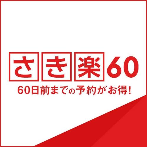 さき楽60♪