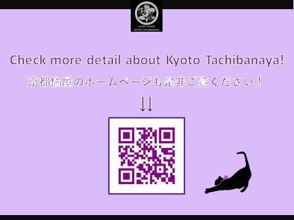 京都橘屋ホームページ