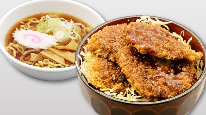 【期間限定】米沢豚一番育ちタレカツ丼とミニラーメンのセットにワンドリンク付き(二食付)