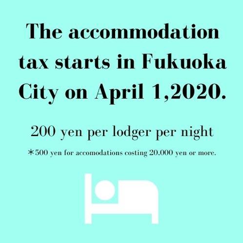 宿泊税のご案内