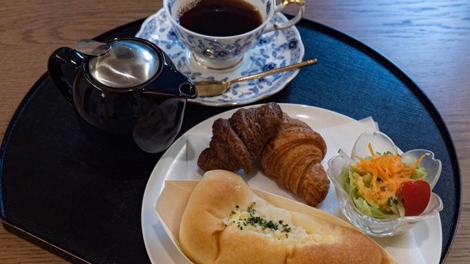 【朝食付・1日3組限定】人気ベーカリーのお楽しみパン&淹れたてコーヒーで1日をスタート♪