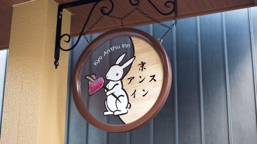 ・当館のマスコットキャラクター「アンスちゃん」