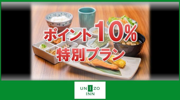 【楽天限定】ポイント10倍プラン<朝食あり>