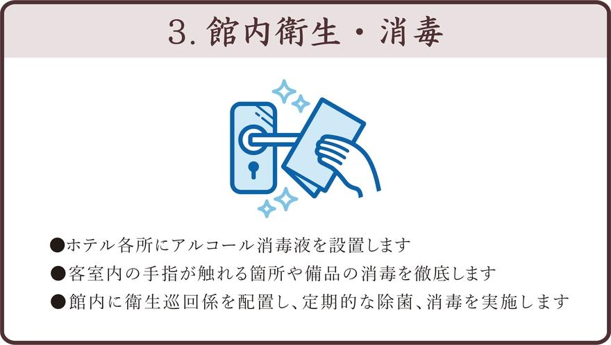 ◆新型コロナウィルス感染拡大防止対策として「安心・安全の為の6つの取り組み」を実施しております。