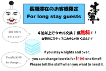 Changing towels / タオル交換