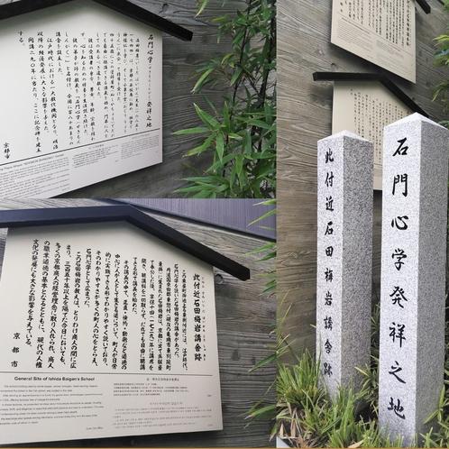 玄関横の石碑は石田梅岩「石門心学」発祥の地を証明