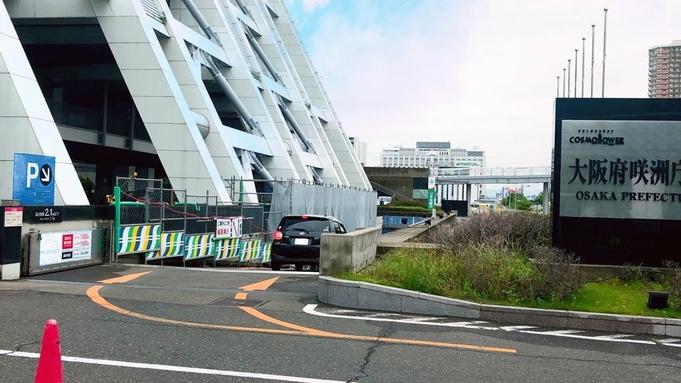 【駐車場無料★近場旅】大阪魅力再発見の旅♪♪♪<朝食付き>