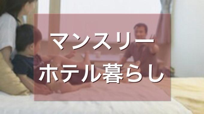 【マンスリー】30連泊以上・おこもり定額ステイ!ホテルで暮らすようにご宿泊!〜素泊まり〜