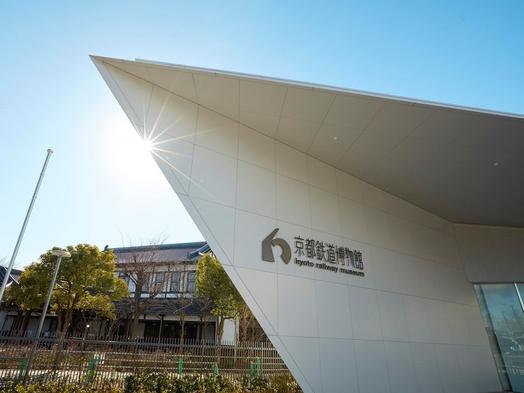 【朝食付き】京都鉄道博物館を満喫!平日限定の『運転シミュレータ』体験確約プラン!