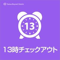 通常11時までの滞在時間が13時まで滞在可!朝もごゆっくりお過ごしいただけます。