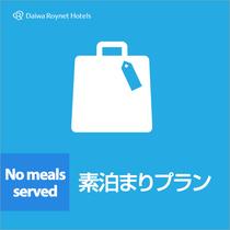 素泊りプラン。朝食をご希望の方はお一人様¥1,650(税込)で追加頂けます。
