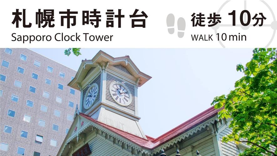 ■周辺観光/「札幌市時計台」まで、徒歩で約10分