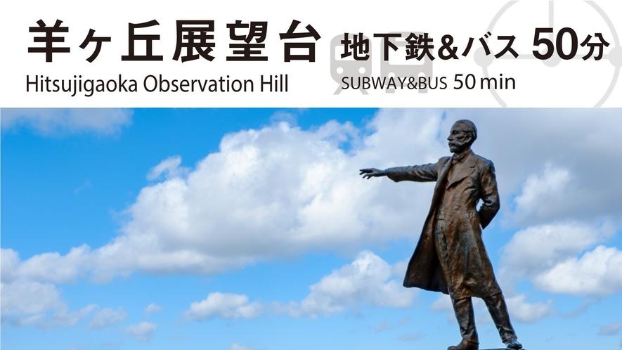 ■周辺観光/「羊ヶ丘展望台」まで、公共交通利用で約50分