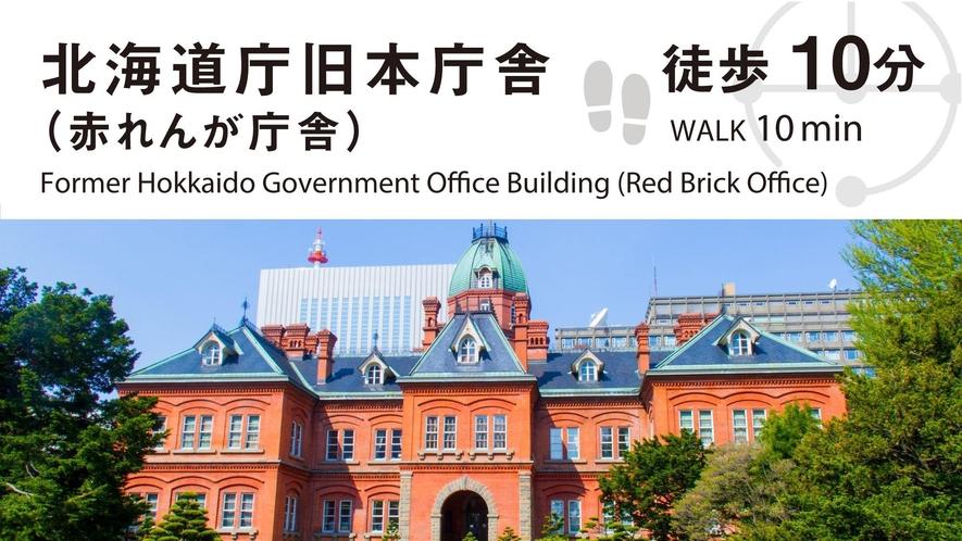 ■周辺観光/「北海道庁旧本庁舎(赤れんが庁舎)」まで、徒歩で約10分