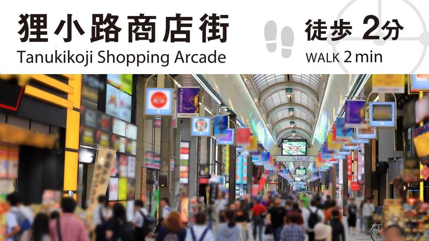 ■周辺観光/「狸小路商店街」まで、徒歩で約2分