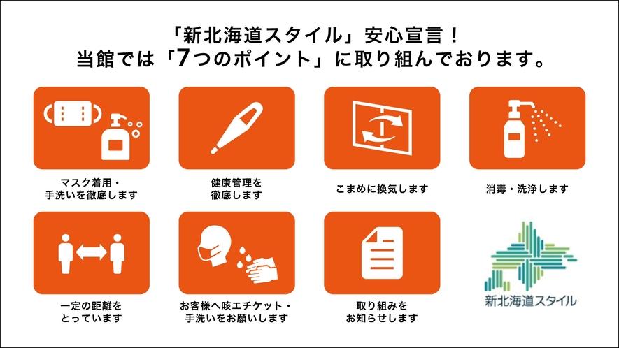 ■「新北海道スタイル」当館では「7つの習慣化」に取り組みます。