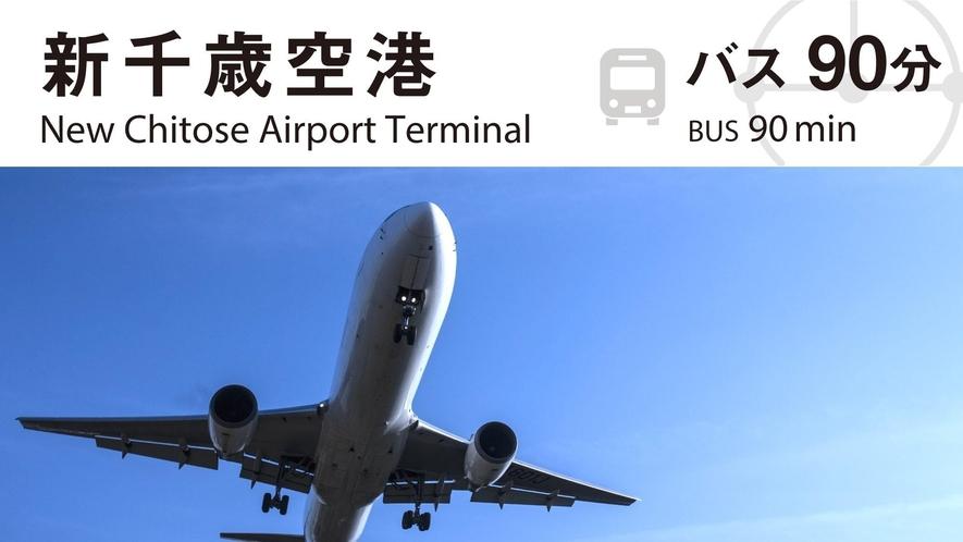■周辺観光/「新千歳空港」まで、公共交通利用だと約90分