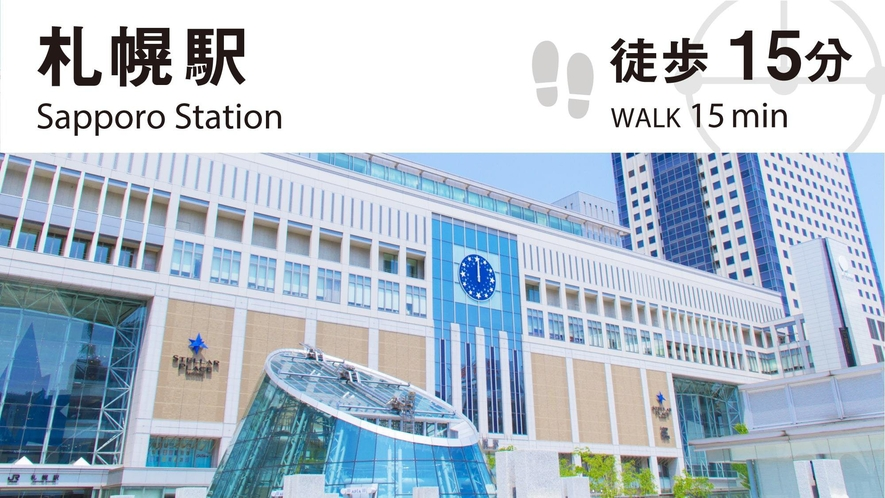 ■周辺観光/「札幌駅」まで、徒歩だと約15分