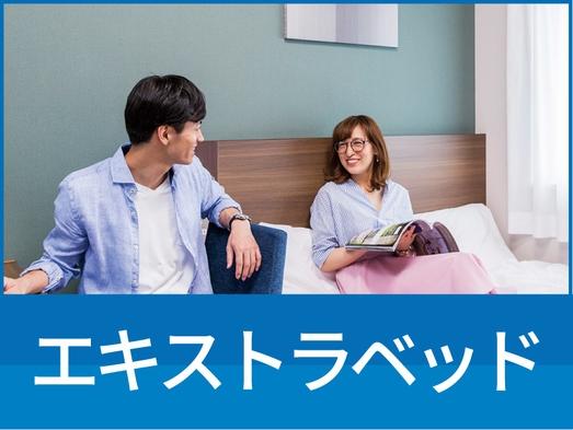 ※【 2ベッドプラン 】 2人でゆったり♪1ベッド+簡易ベッド設置◆◆彩り豊かな朝食無料サービス