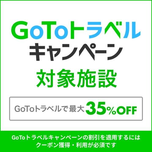 GOTOトラベルキャンペーン対象施設です。全プランが対象です。地域共通クーポンは紙タイプです。
