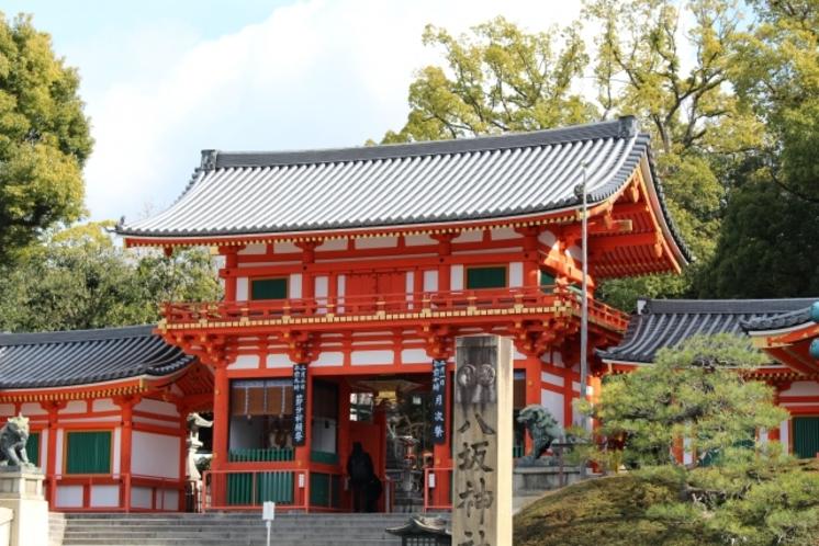 【当館より徒歩25分】八坂神社