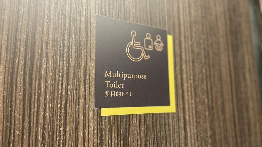【館内施設】多目的トイレ