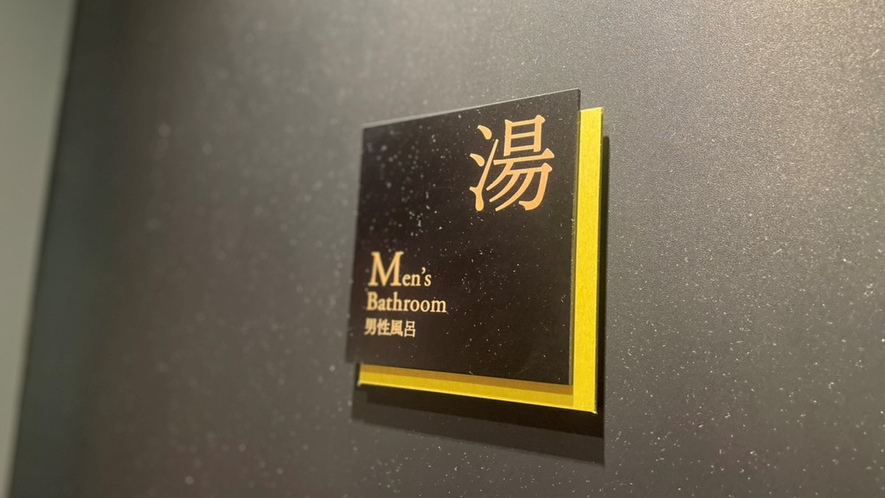 【大浴場】男性用大浴場