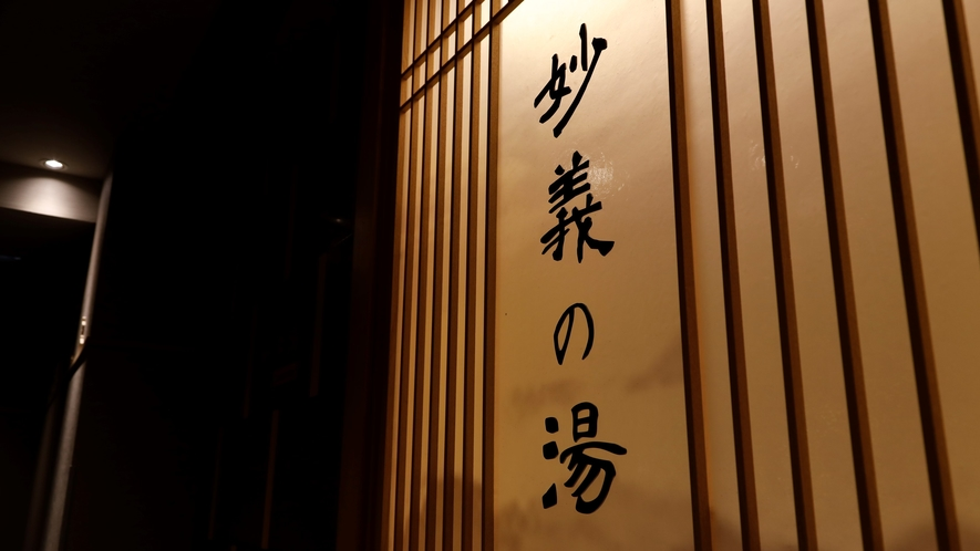 ■最上階天然温泉大浴場