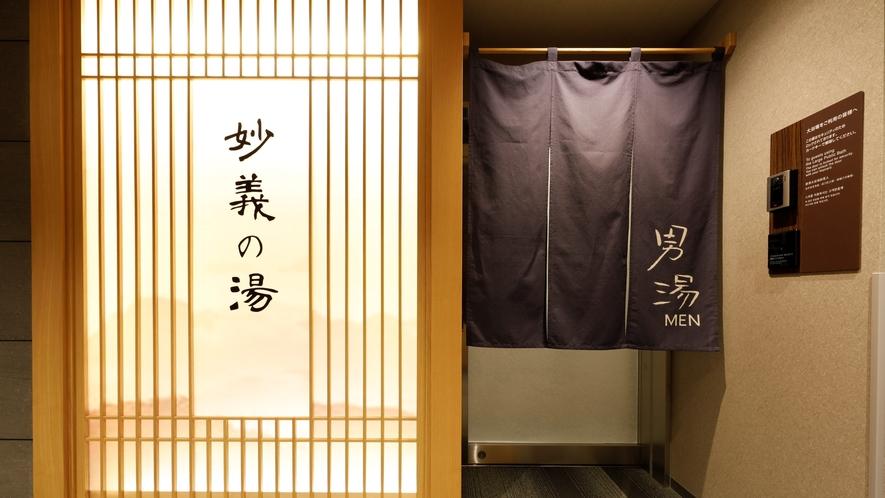 ■最上階男女別の大浴場<妙義の湯>【営業時間】15:00~翌10:00