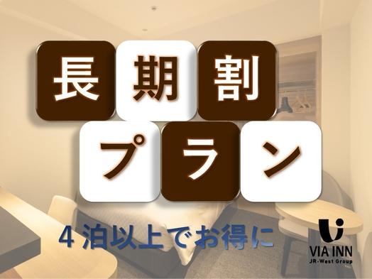 【テレワーク応援】通勤感染リスク回避に!6連泊以上限定プラン(素泊まり)