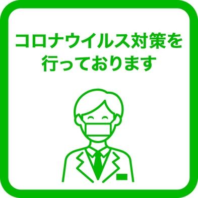 【ポイント10倍】◇楽天ポイントを貯めようプラン(素泊まり)