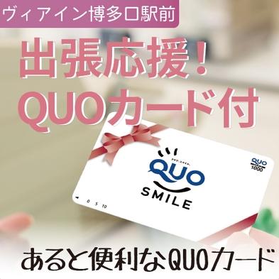 QUOカード1000円プラン (朝食付き)