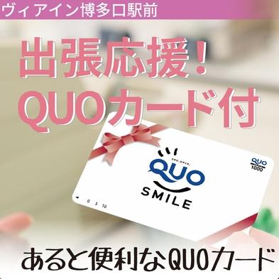 QUOカード1000円プラン (素泊まり)