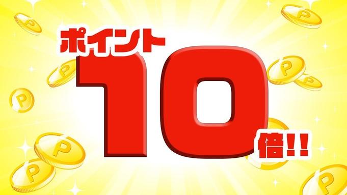 【ポイント10倍】◇楽天ポイントを貯めようプラン(朝食付き)