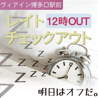 ◇12時チェックアウトプラン(1名/素泊まり)