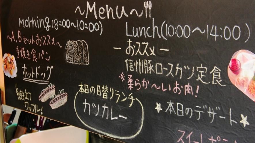 【館内】レストランメニュー。ランチ営業もやっています。