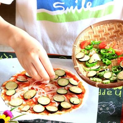 【米粉でピザ】もっちり&パリッ!米粉と自家製野菜で絶品ピザ作り!《2食付》※米粉作り体験料別途必要※