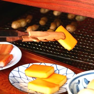 【燻製作り】チーズ、卵、ベーコンなどをじっくり燻製…♪《2食付》※燻製作り体験料別途必要※