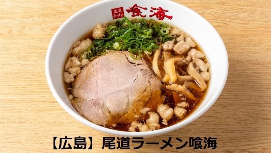 【広島】尾道ラーメン喰海