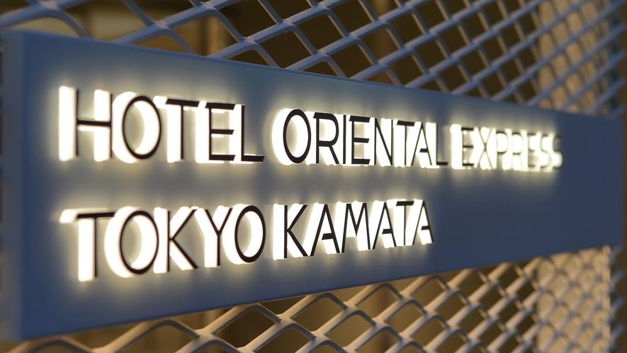 正面入り口「オリエンタルエクスプレス東京蒲田」