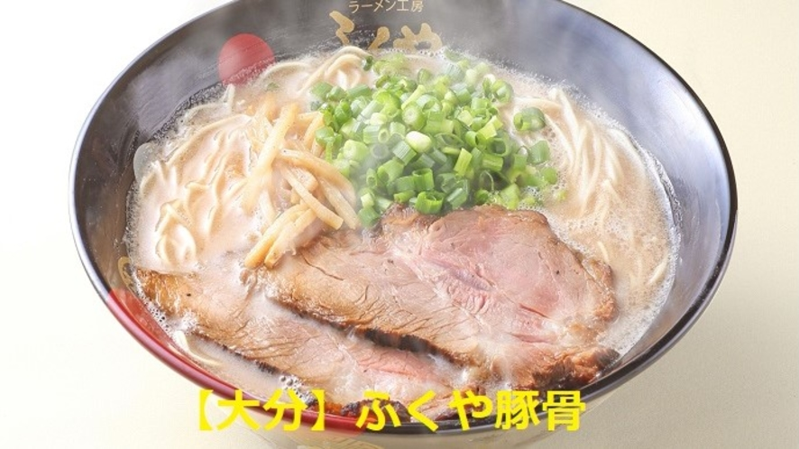 【大分】ふくや 豚骨ラーメン