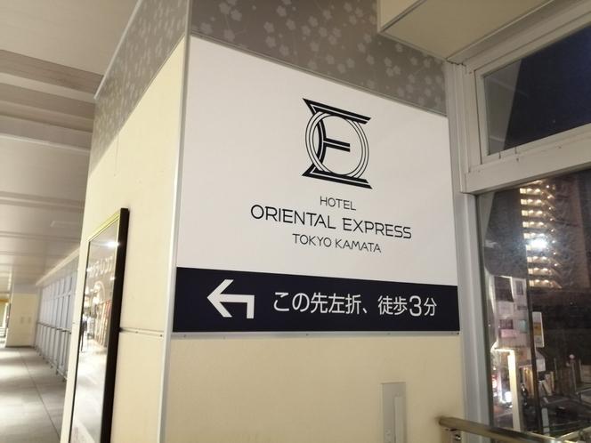 駅構内設置のホテルの看板