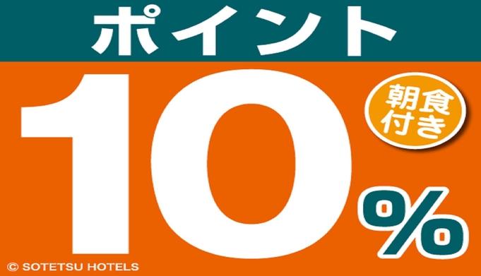【夏旅セール】楽天限定お得に予約!▼ポイント10倍アップ!プラン▲(朝食付き)