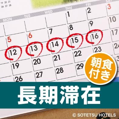 【5泊以上の宿泊がお得!!】5連泊割引プラン(朝食付き)【キャッシュレス専用】