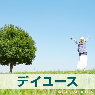【テレワーク専用】室数限定★デイユースプラン<9:00〜21:00>
